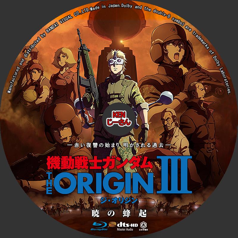 機動戦士ガンダム-THE-ORIGIN-III-暁の蜂起 BDラベル
