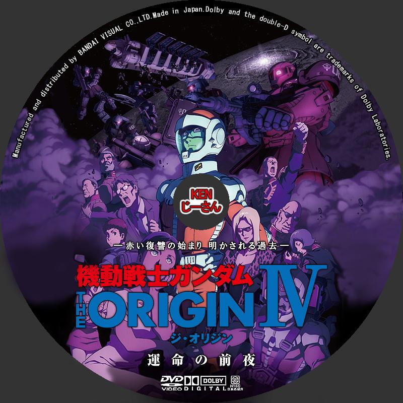 機動戦士ガンダム-THE-ORIGIN-IV-運命の前夜DVDラベル