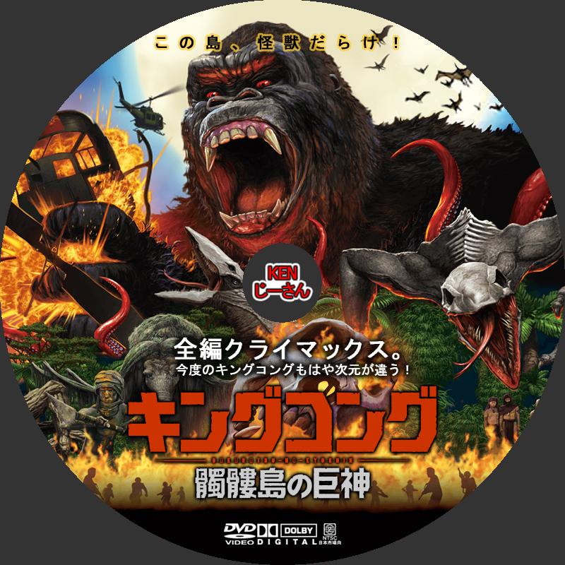 キングコング:髑髏島の巨神DVDラベル