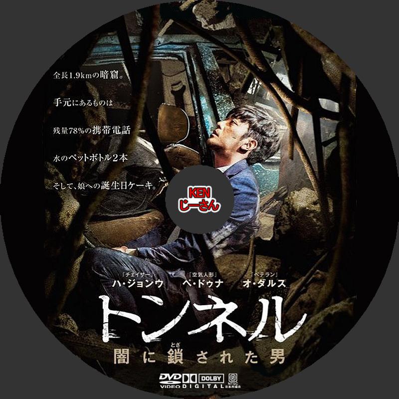 トンネル 闇に鎖された男DVDラベル