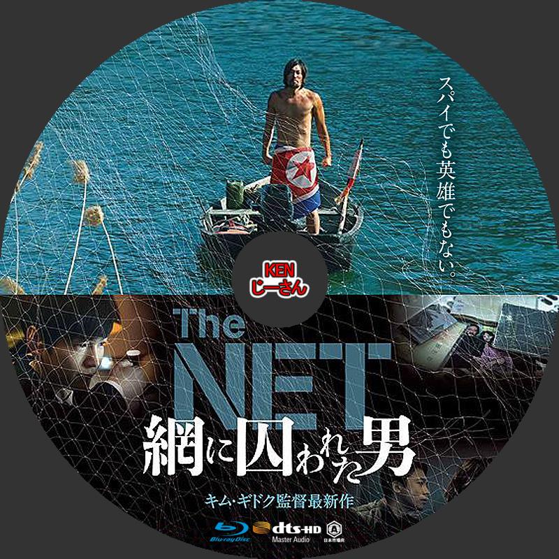 THE NET 網に囚われた男BDラベル