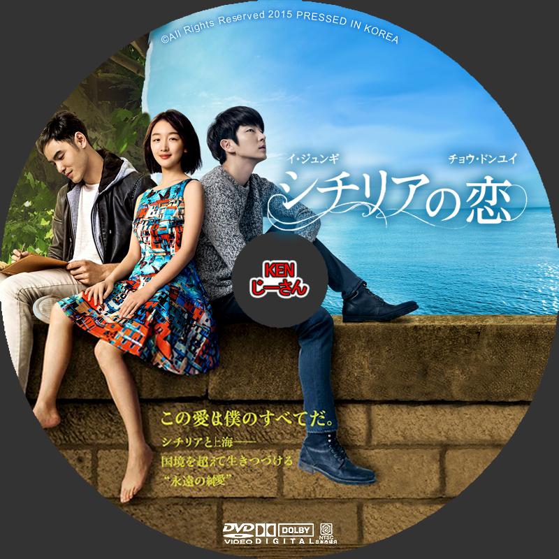 シチリアの恋DVDラベル