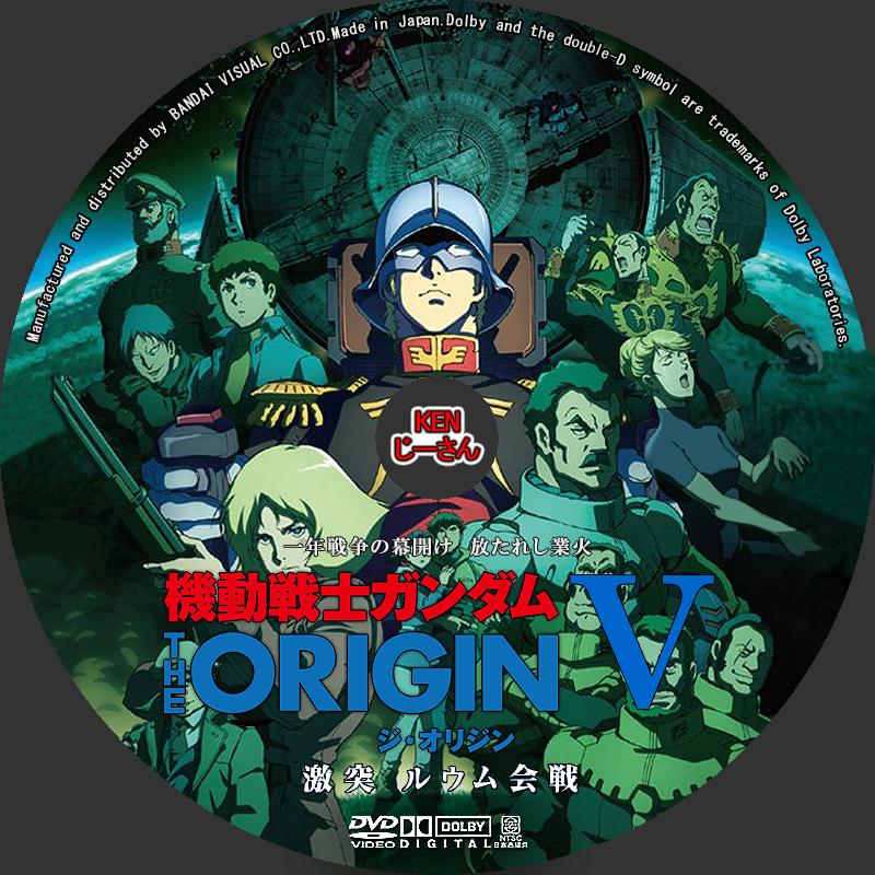 機動戦士ガンダム-THE-ORIGIN-V-激突-ルウム会戦DVDラベル