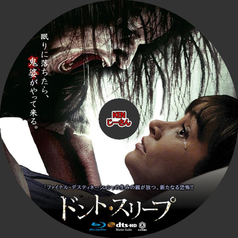 ドント・スリープ-DVDラベル