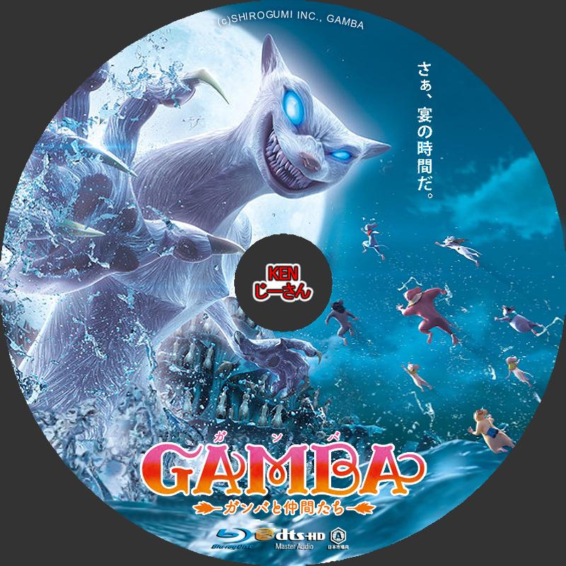 ガンバの冒険-映画BDラベル