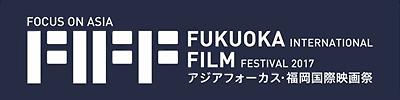アジアフォーカス 福岡国際映画祭-2017