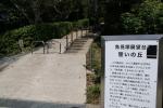 魚見塚展望台2