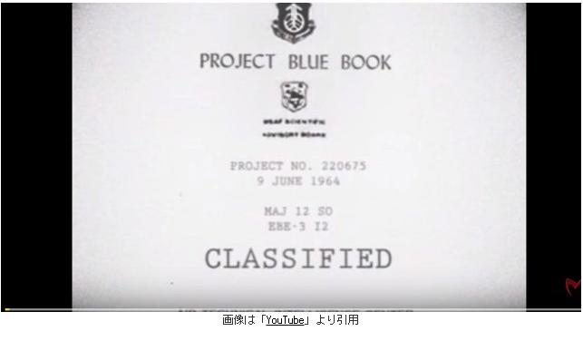 プロジェクト ブルーブック