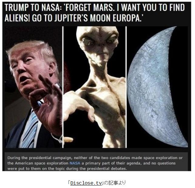宇宙人に遭いたいトランプ