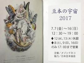 event_20170707-20170716_mezondoneko-768x576.jpg