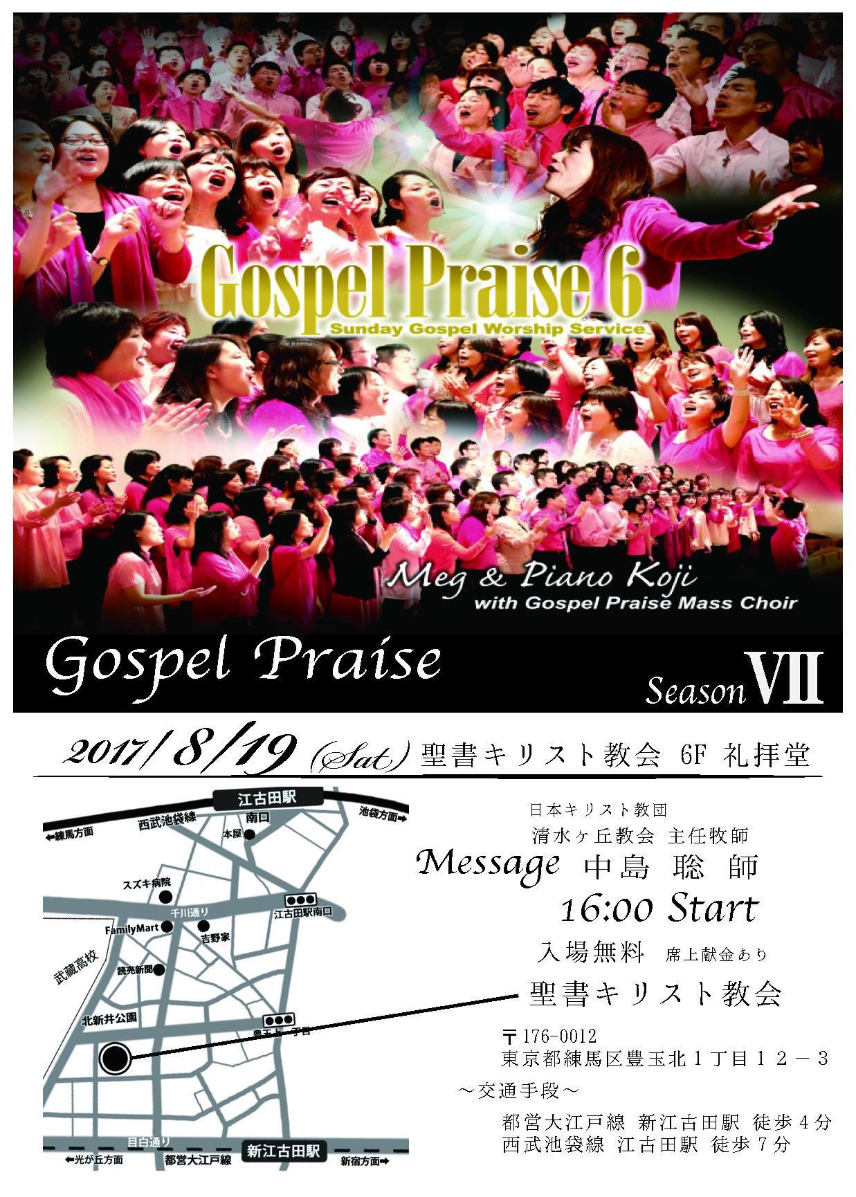 Gospel Praise 19-Aug-2017