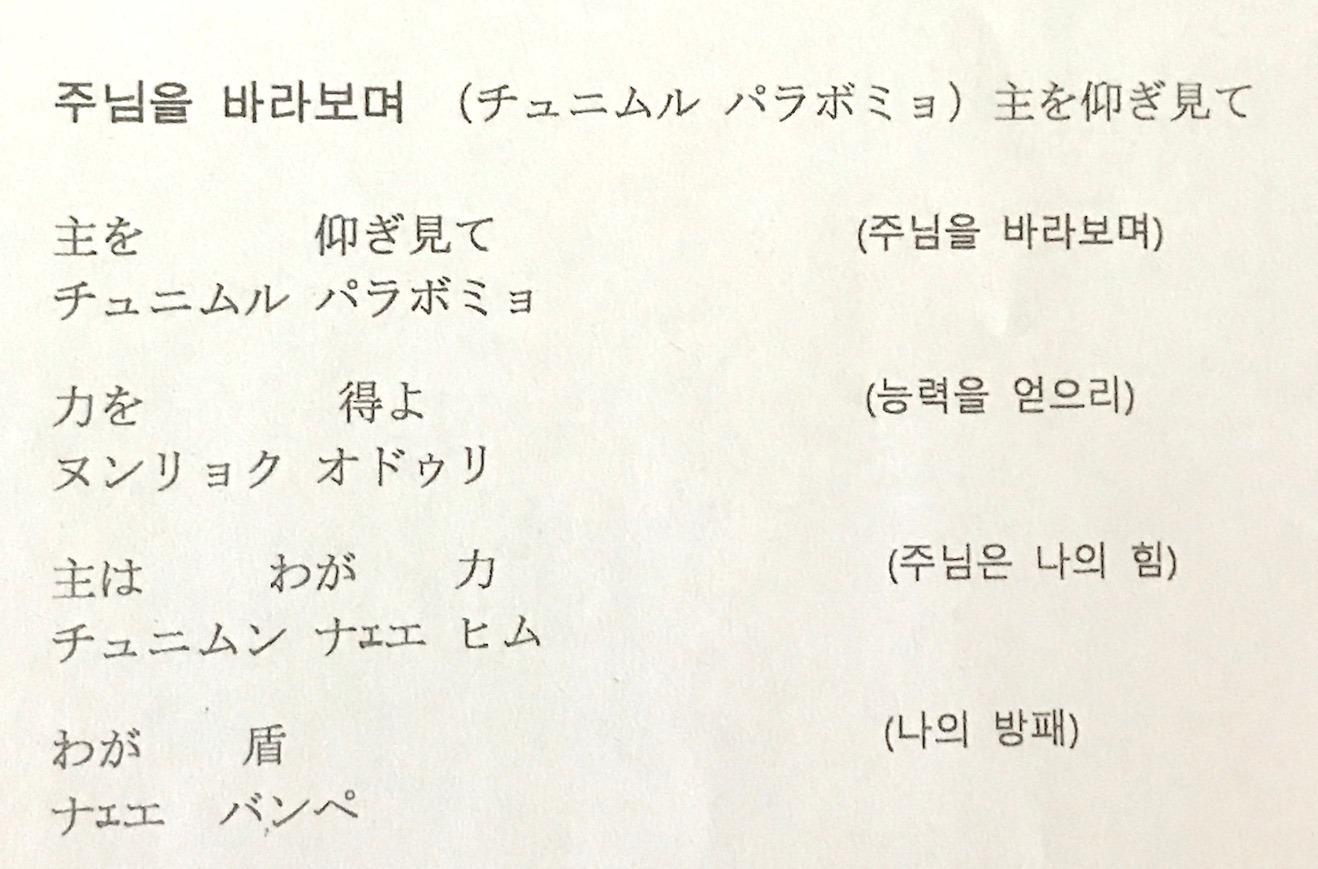 Suwonson - Shu o Aogi Mite 1