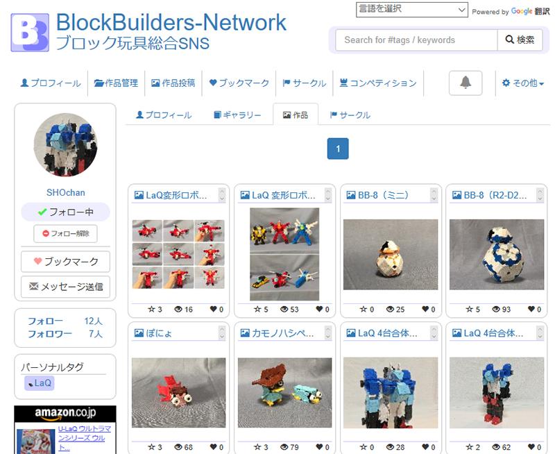 BB_SHOchan.jpg