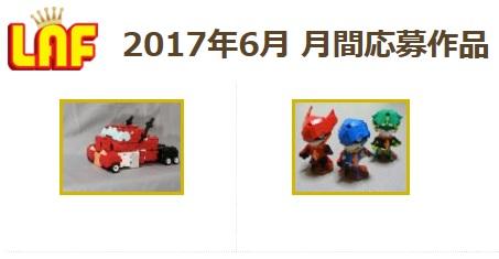LAF201706gekkannoubo.jpg