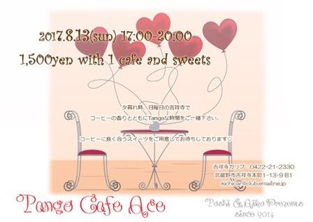 2017.8.13 Tango Cafe Ace_info