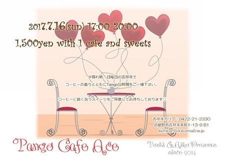 2017_7_16_Tango_cafe_Ace_info