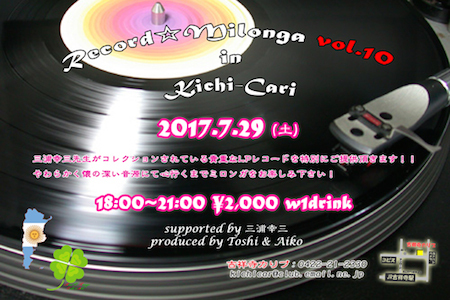 2017_7_29_Record_Milonga_info