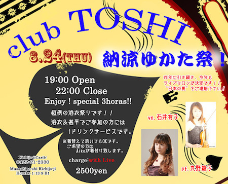 2017_8_24_clubTOSHI_Special_Night_info