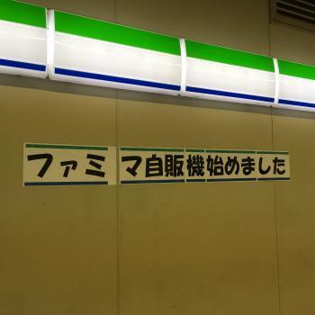 相鉄7/17 2