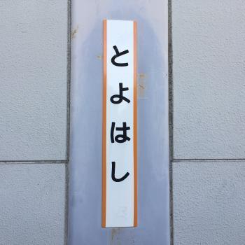青春18切符7/13 2