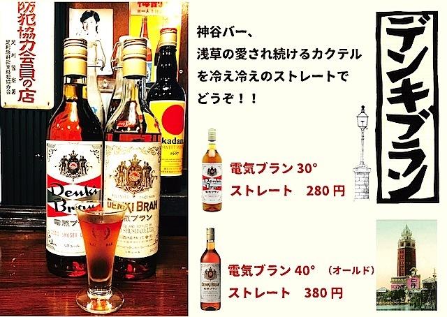ブラン 電気 浅草の名酒「電気ブラン」とは?味から飲み方まで総ガイド!