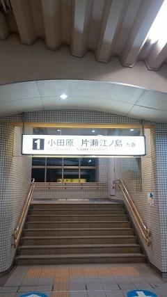 片瀬江ノ島への階段