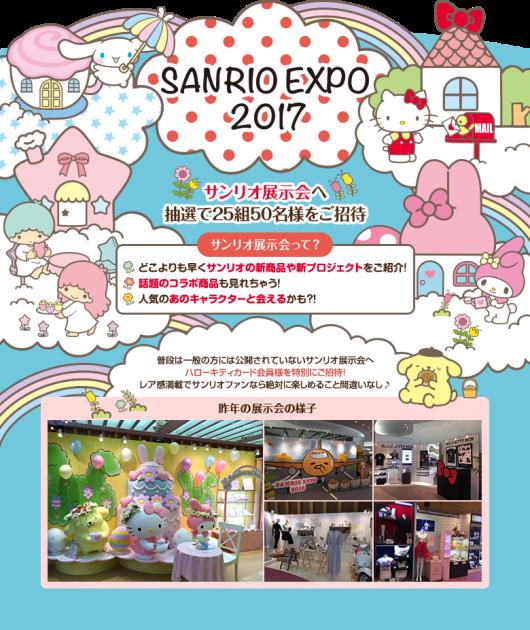 sanrioexpo.png