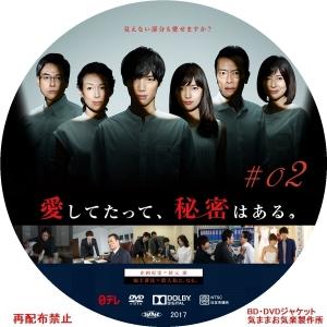 aishitetatte_DVD02.jpg