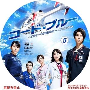 code_blue_3rd_DVD05.jpg