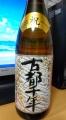 「英勲」純米酒 「古都千年」