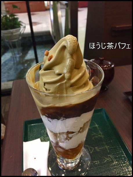 ほうじ茶パフェ1