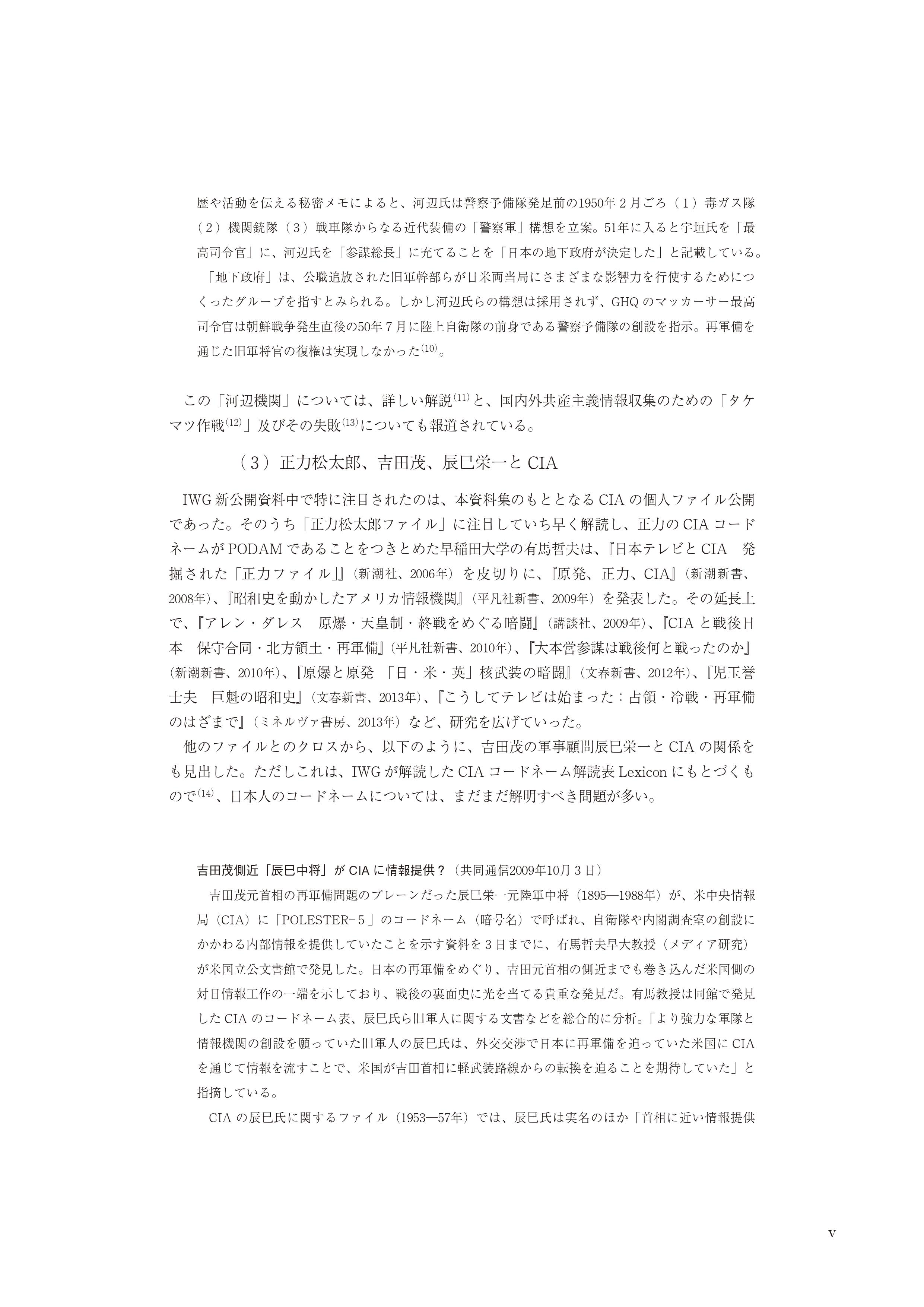 CIA日本人ファイル0001 (5)