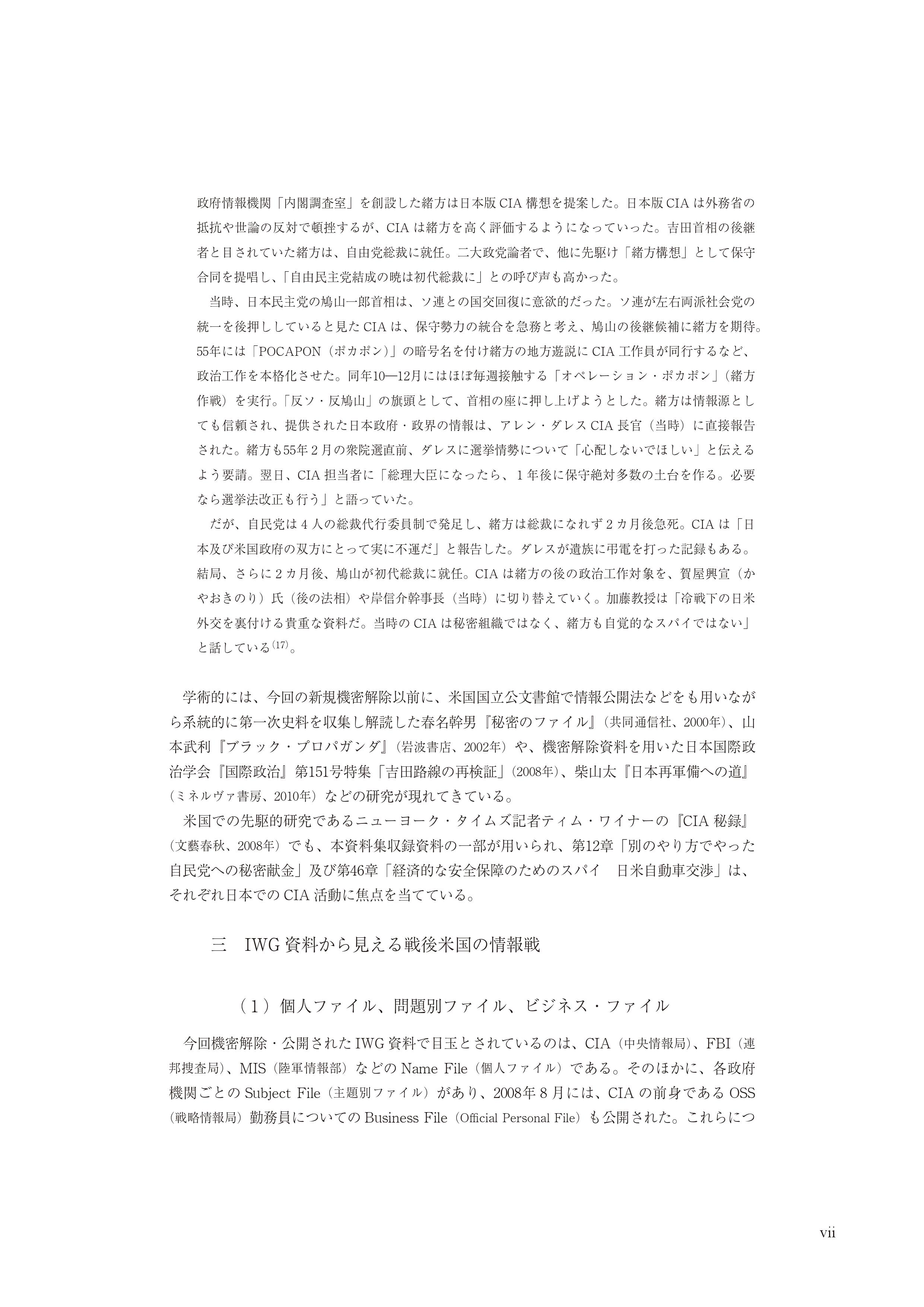 CIA日本人ファイル0001 (7)