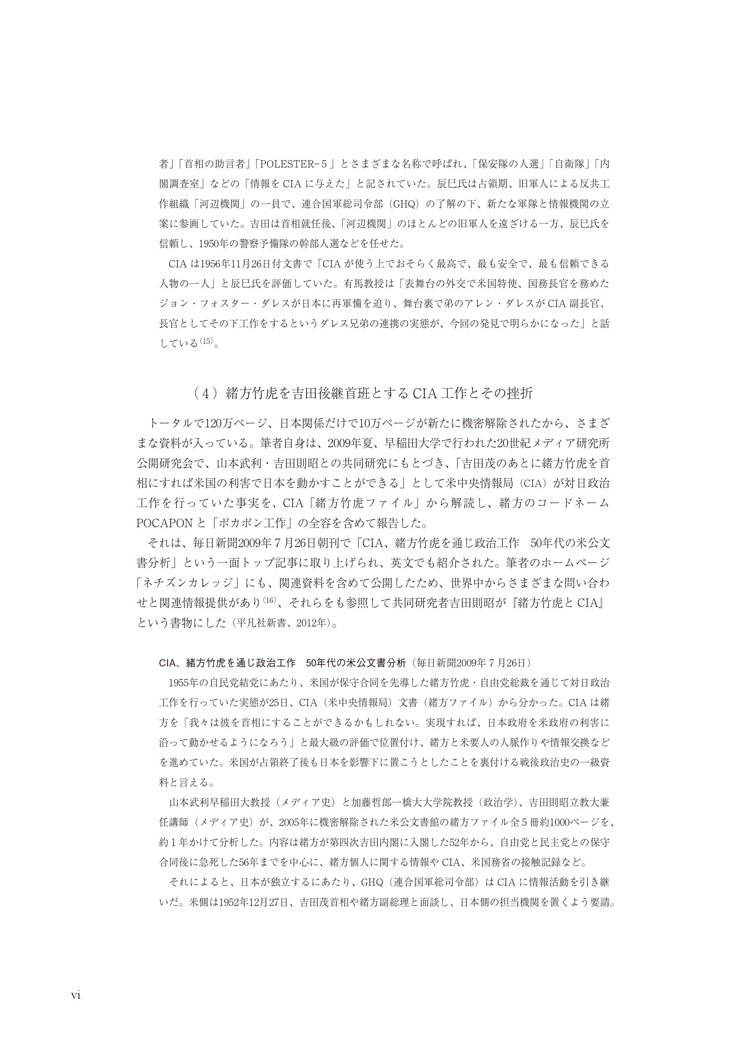 CIA日本人ファイル0001 (6)