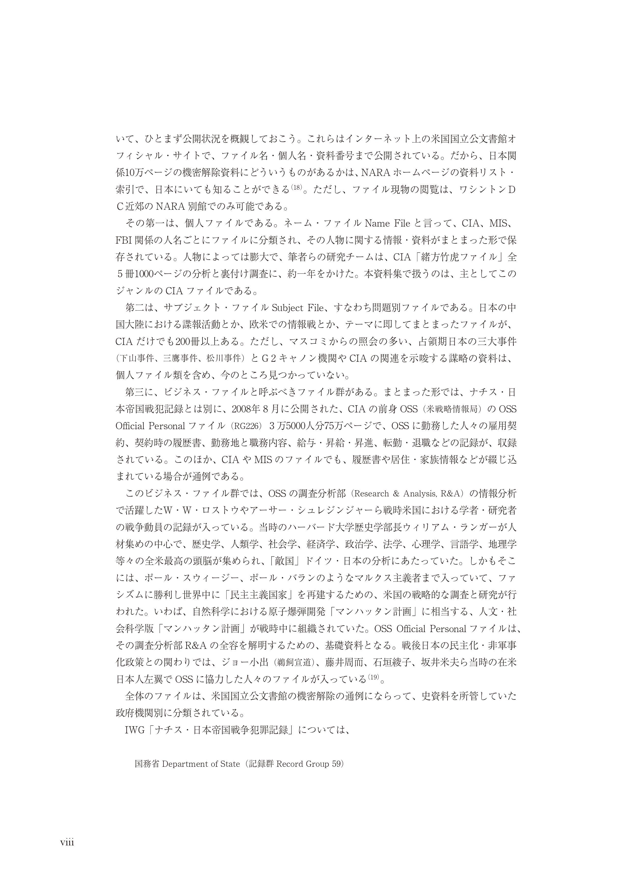 CIA日本人ファイル0001 (8)