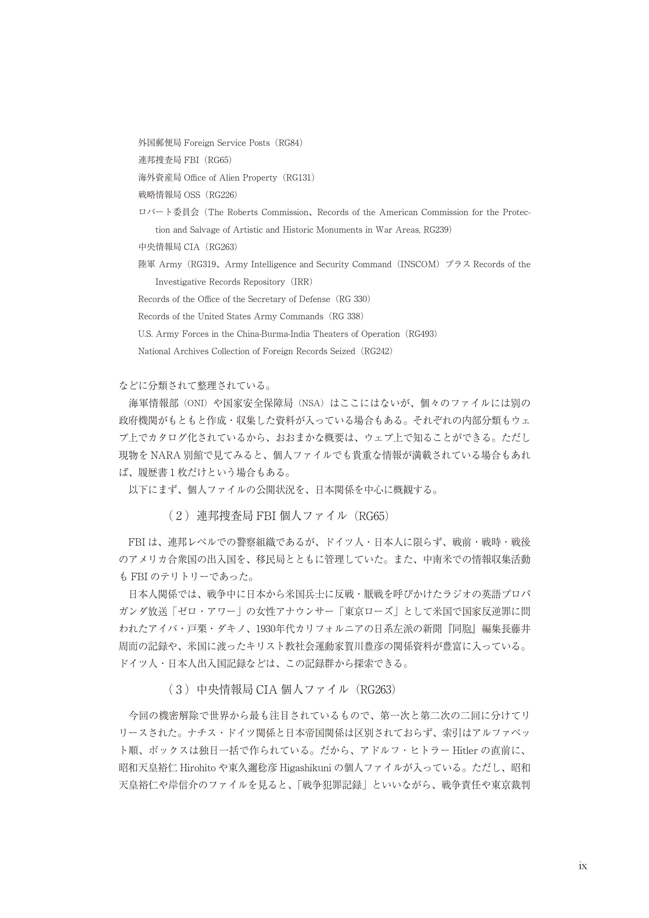 CIA日本人ファイル0001 (9)