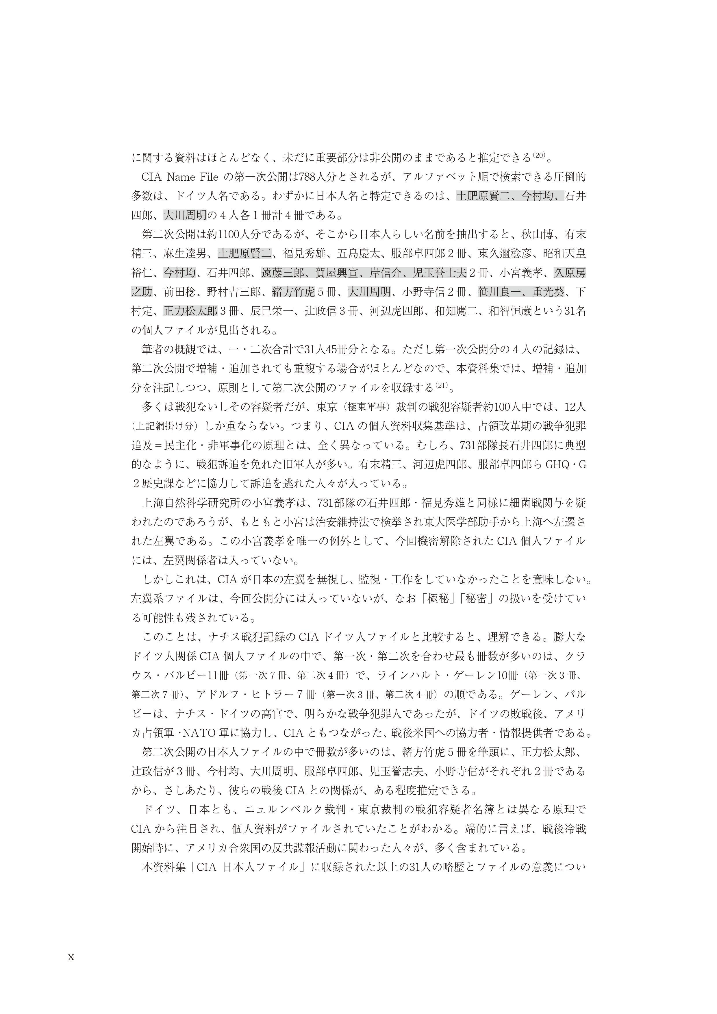 CIA日本人ファイル0001 (10)