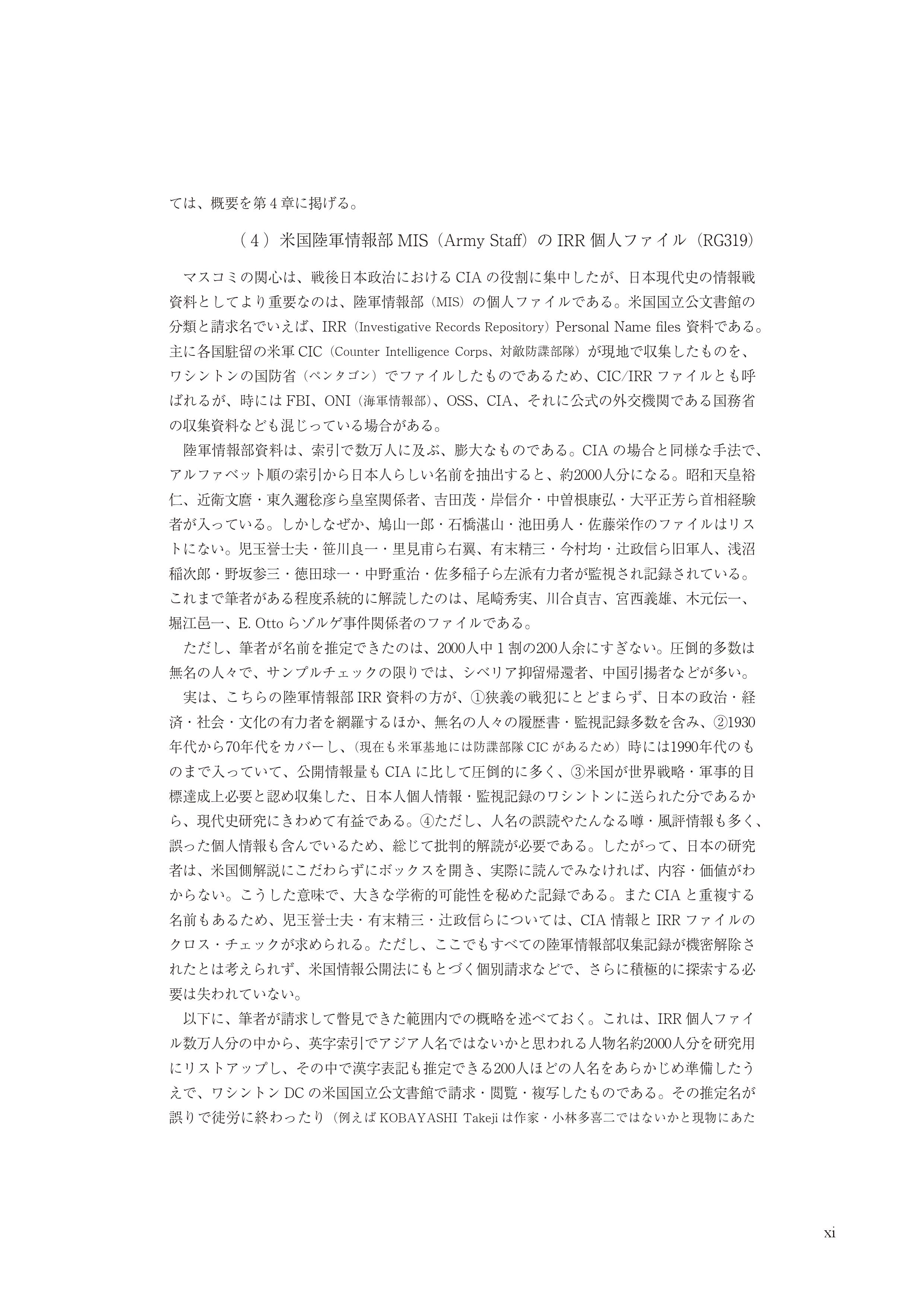 CIA日本人ファイル0001 (11)