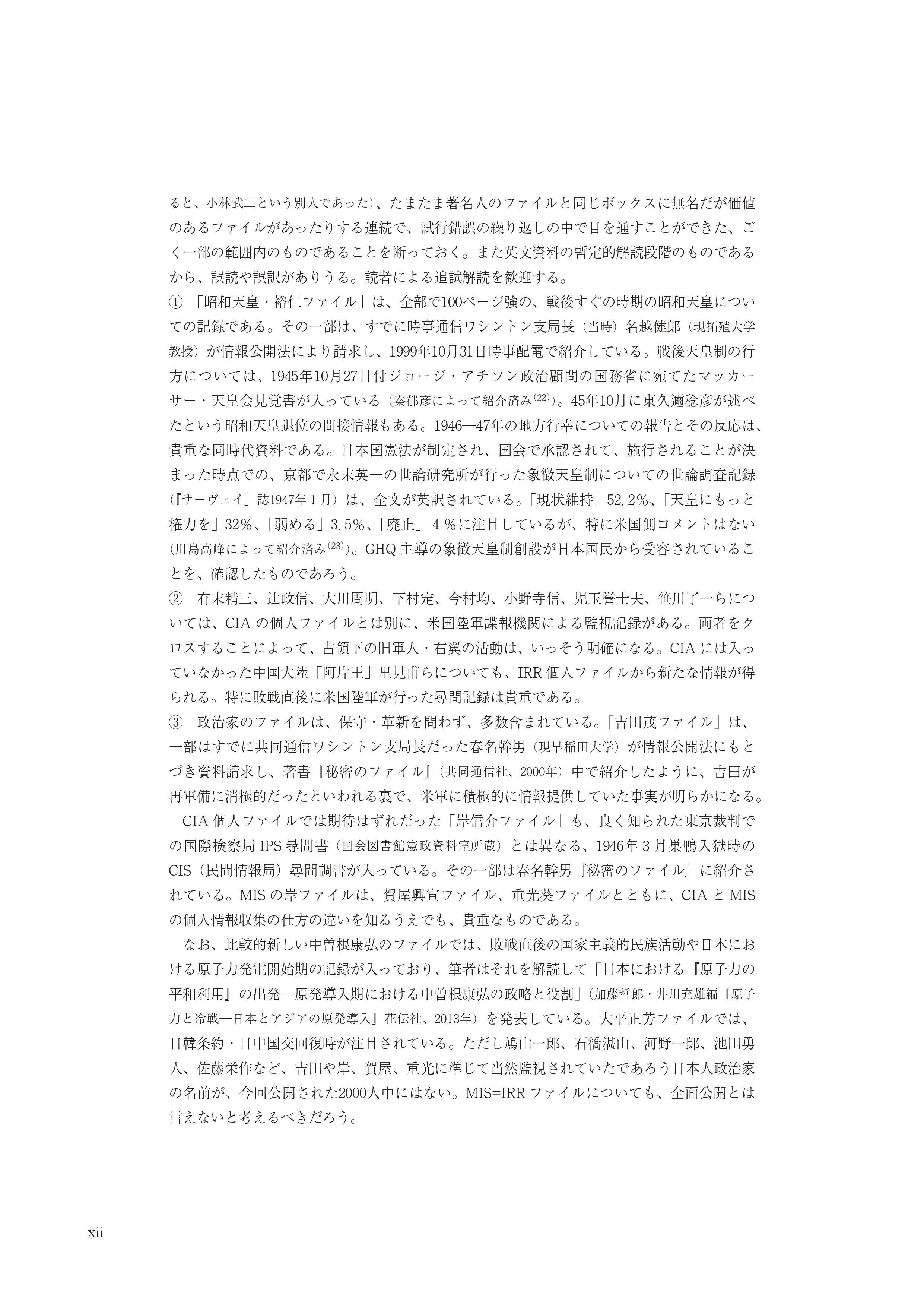 CIA日本人ファイル0001 (12)