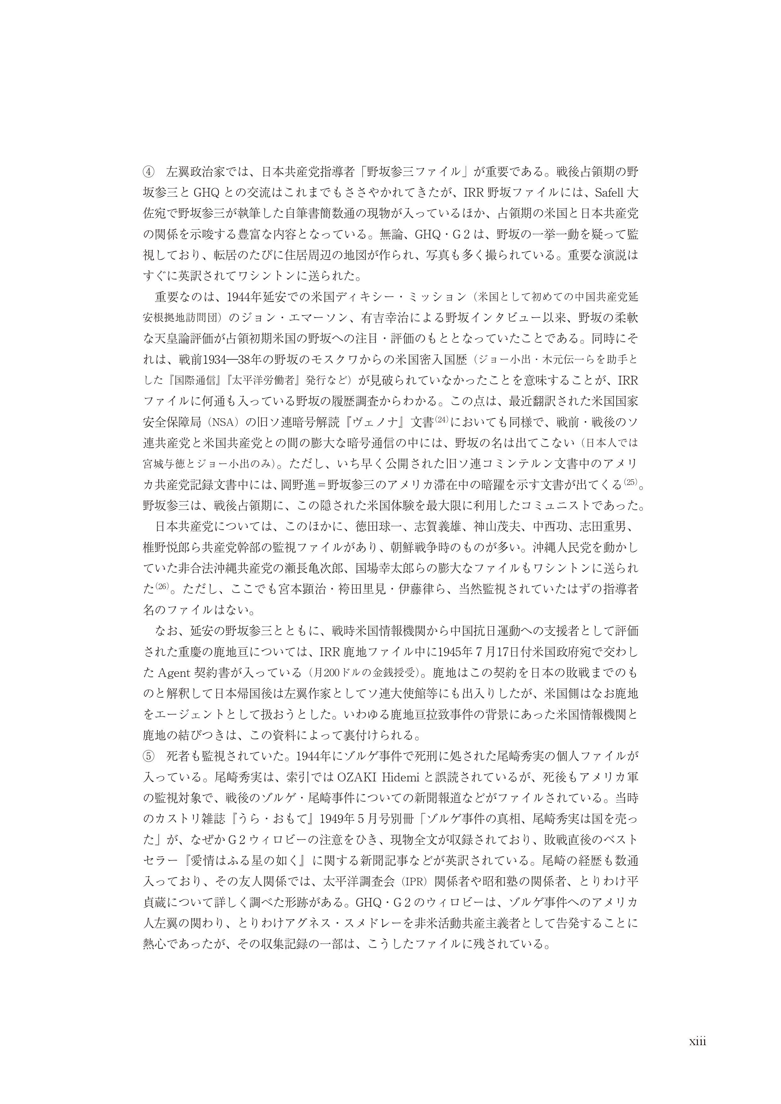 CIA日本人ファイル0001 (13)