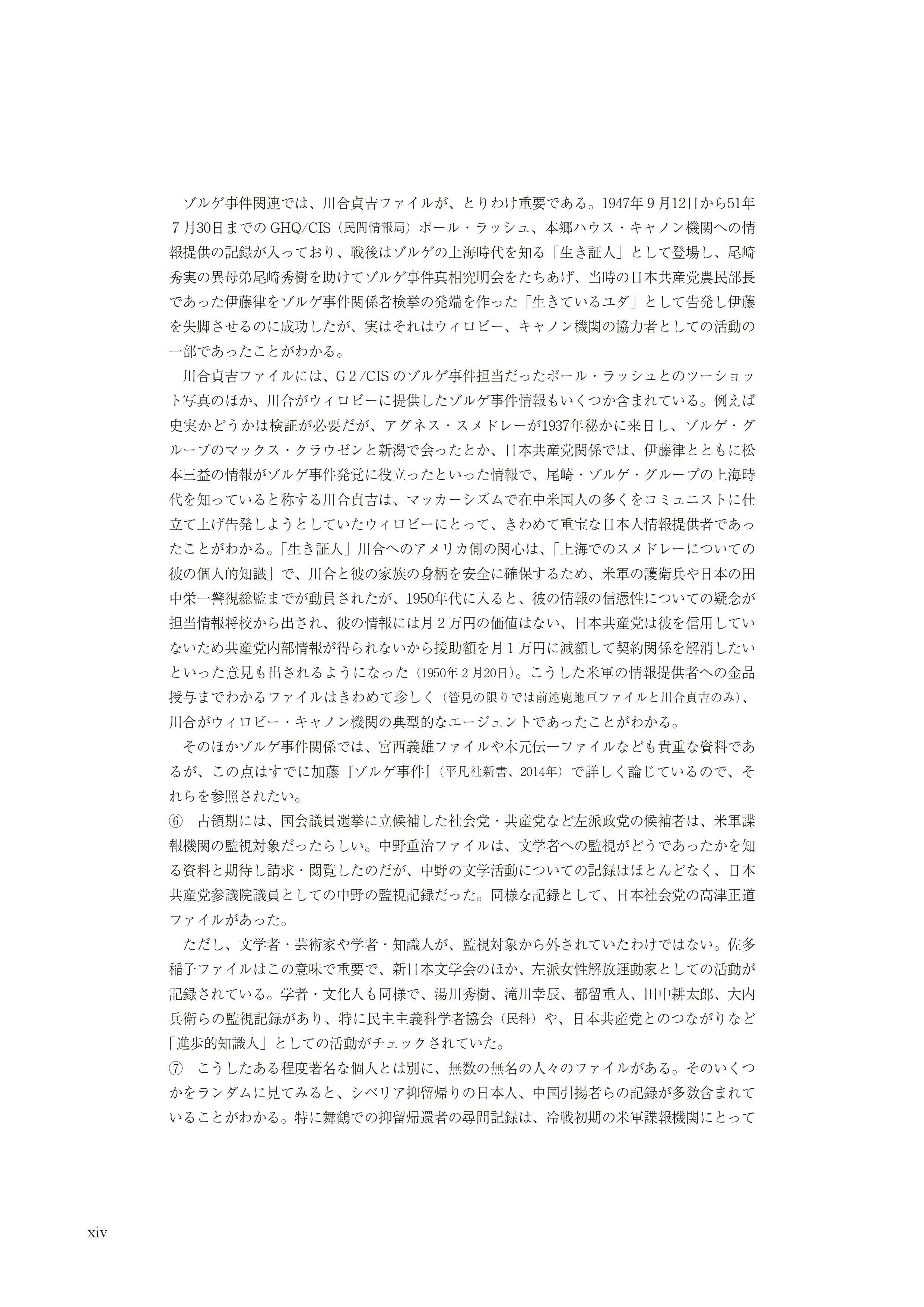 CIA日本人ファイル0001 (14)