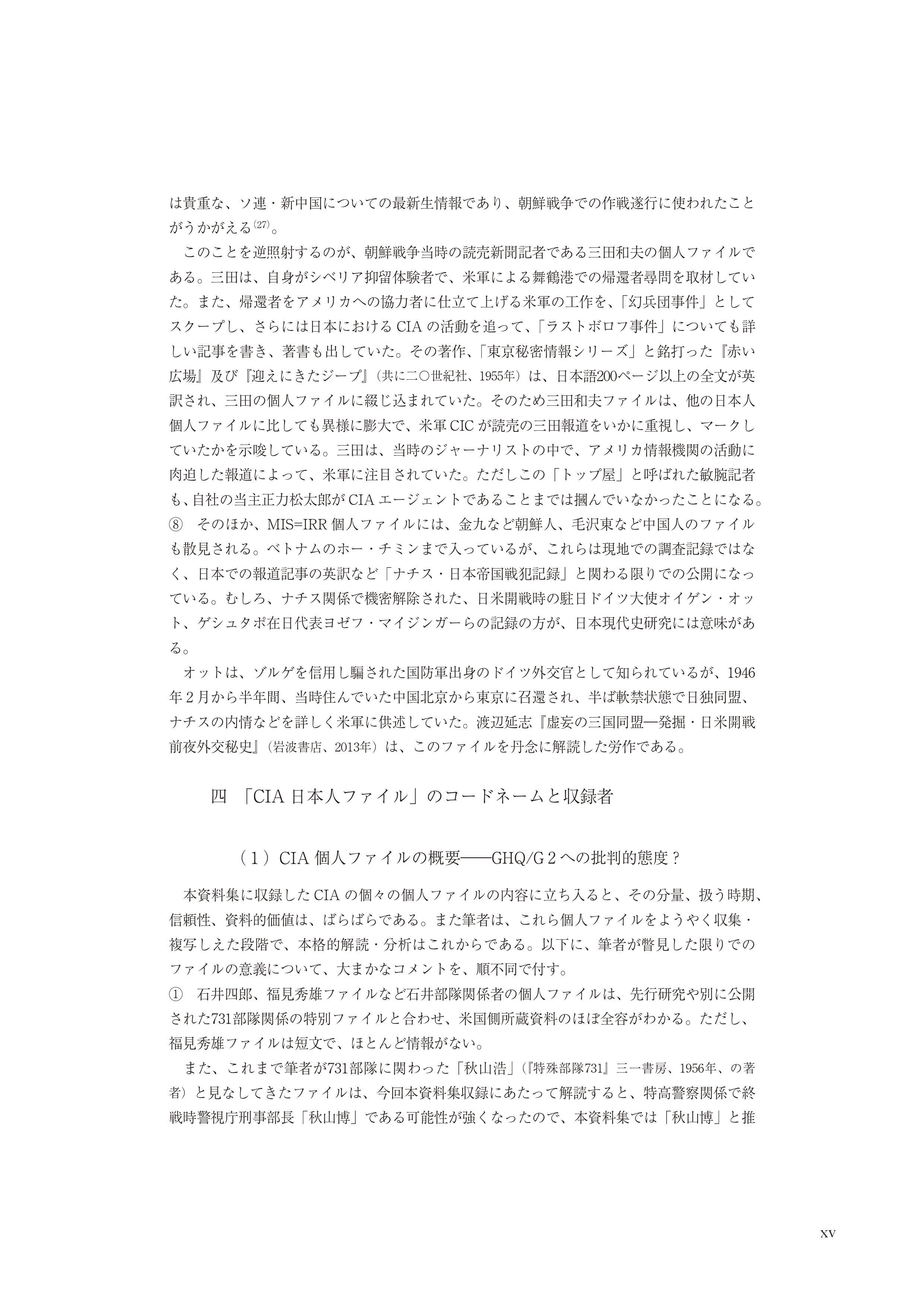 CIA日本人ファイル0001 (15)
