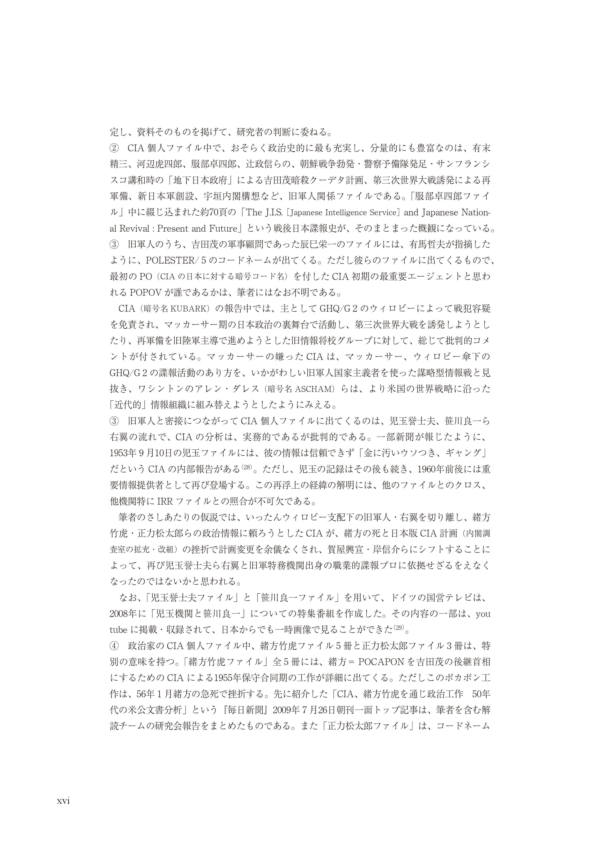 CIA日本人ファイル0001 (16)