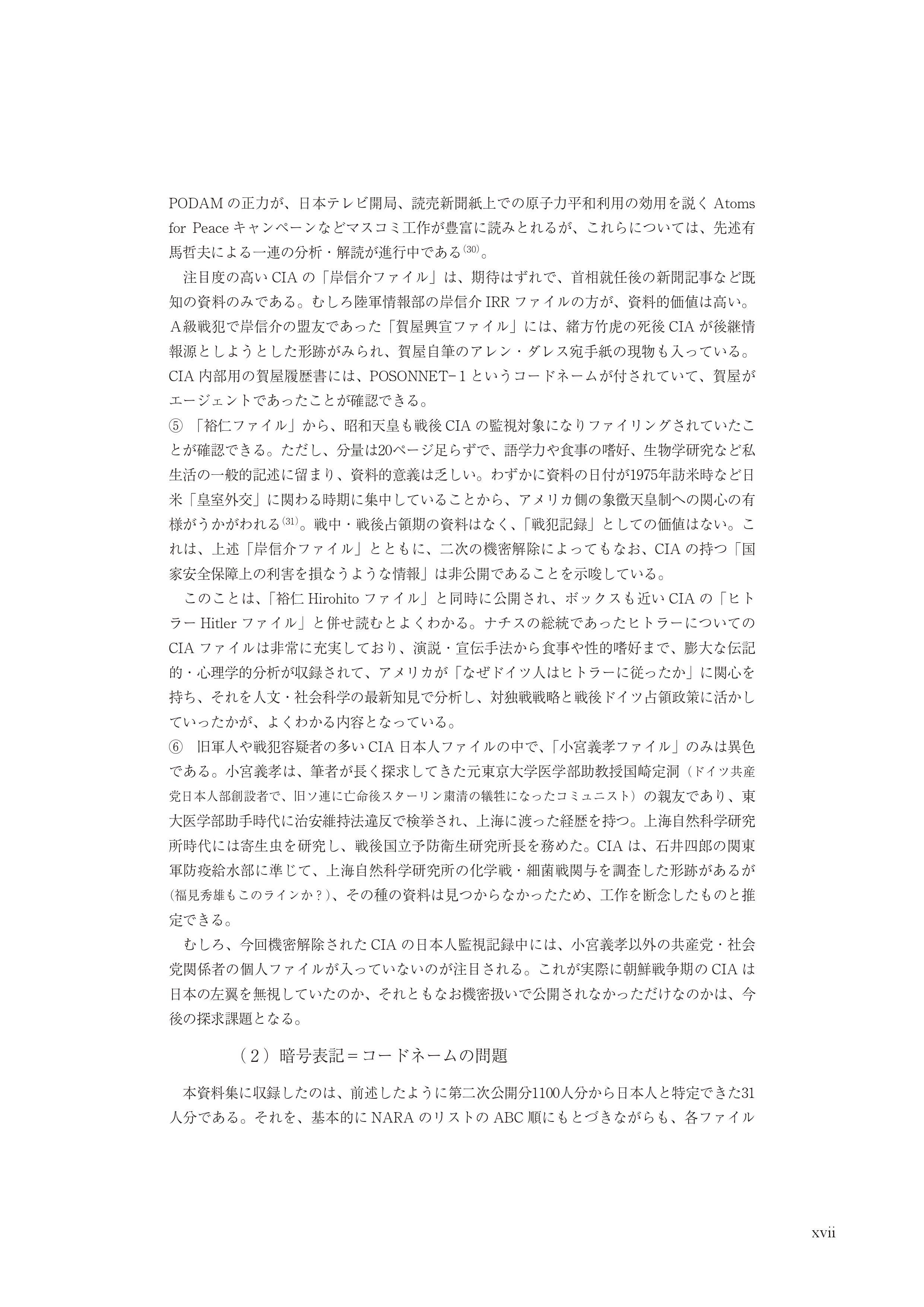CIA日本人ファイル0001 (17)