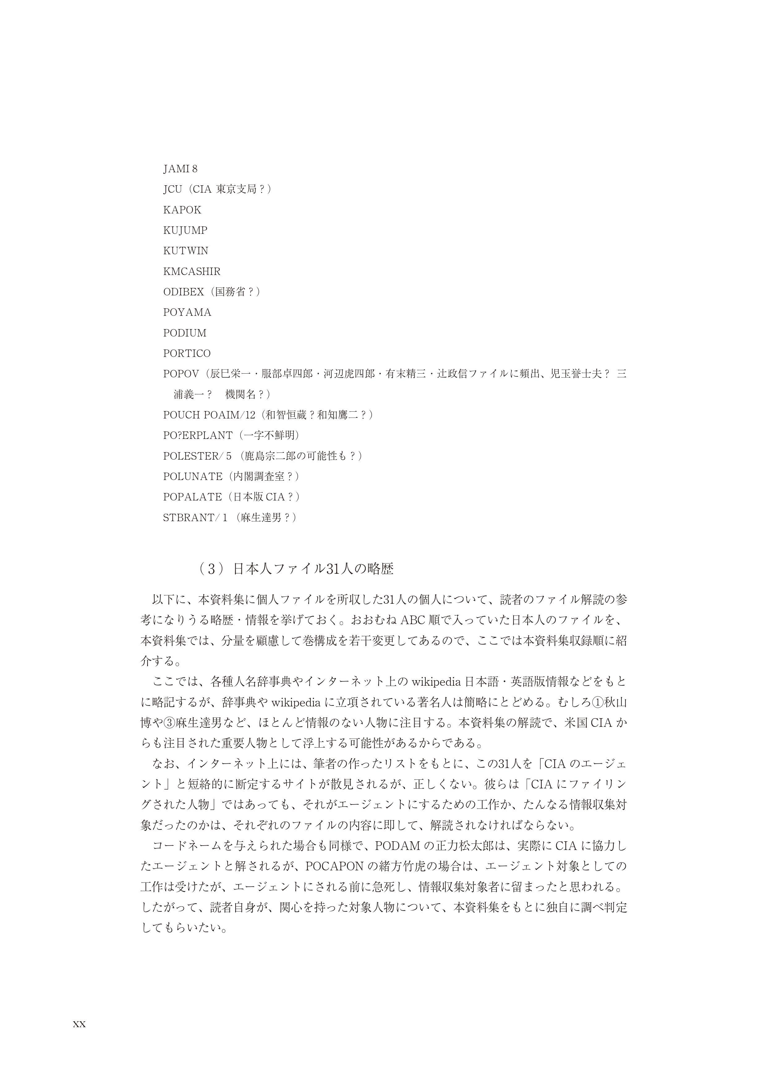 CIA日本人ファイル0001 (20)