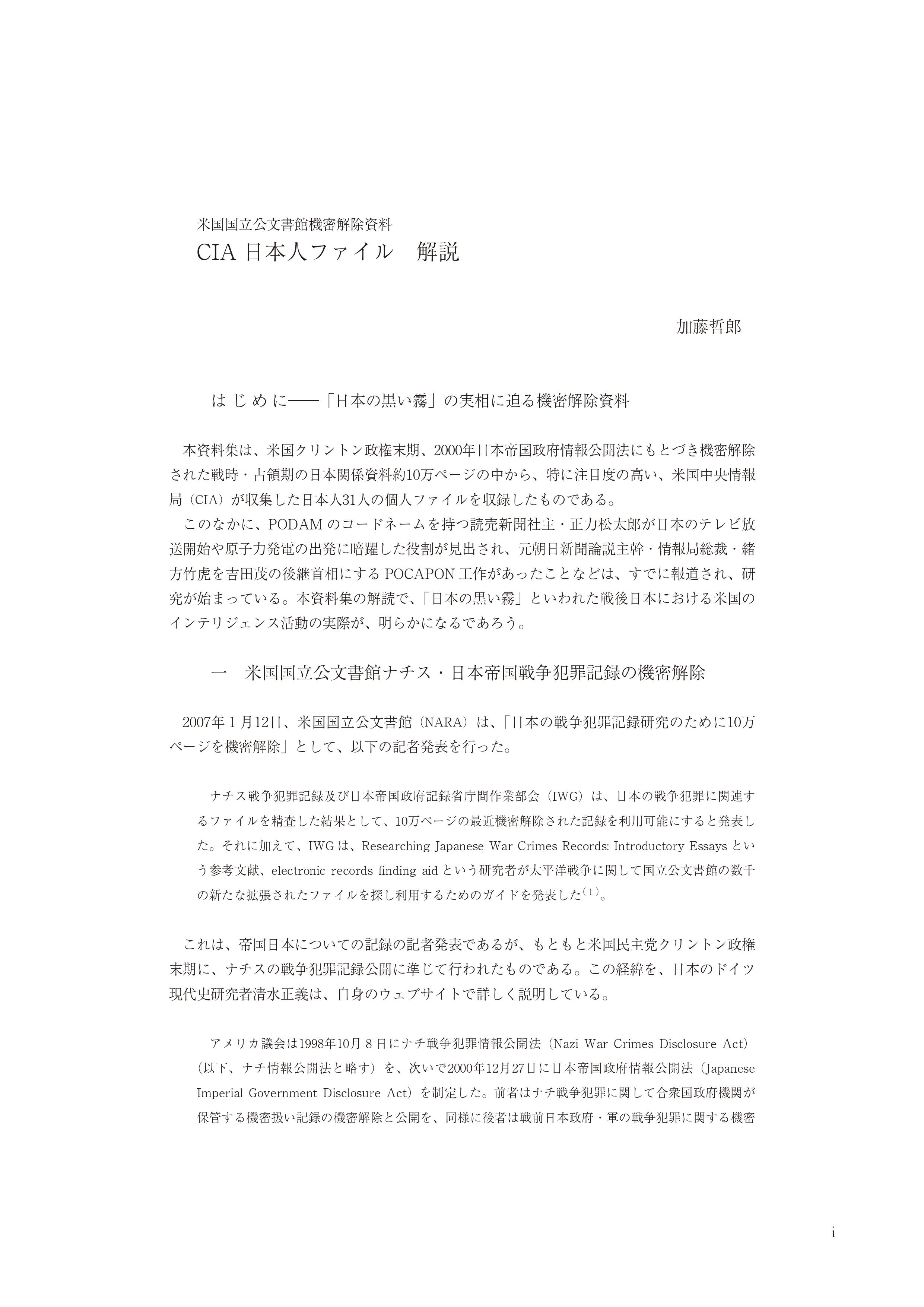 CIA日本人ファイル0001 (1)
