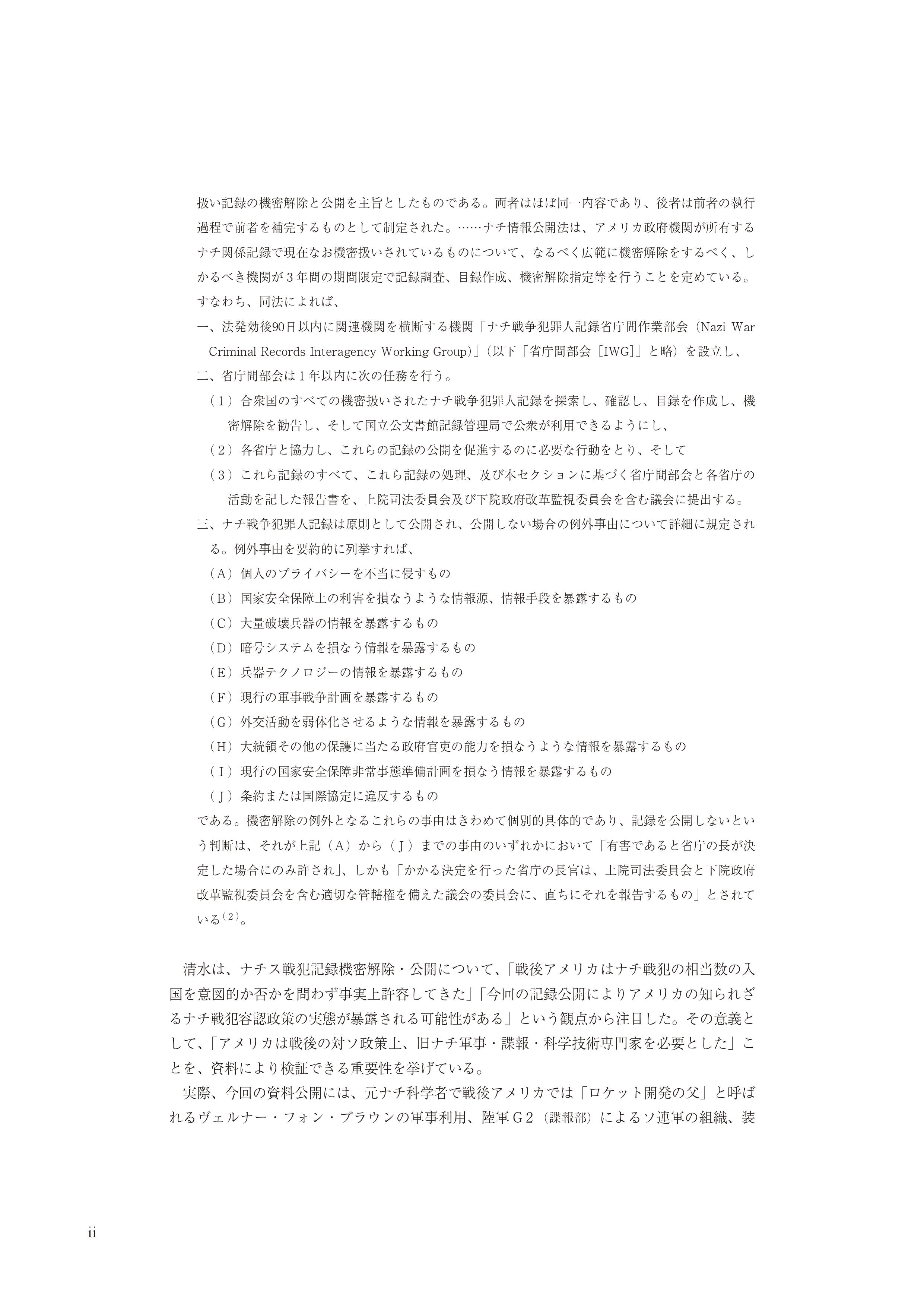 CIA日本人ファイル0001 (2)