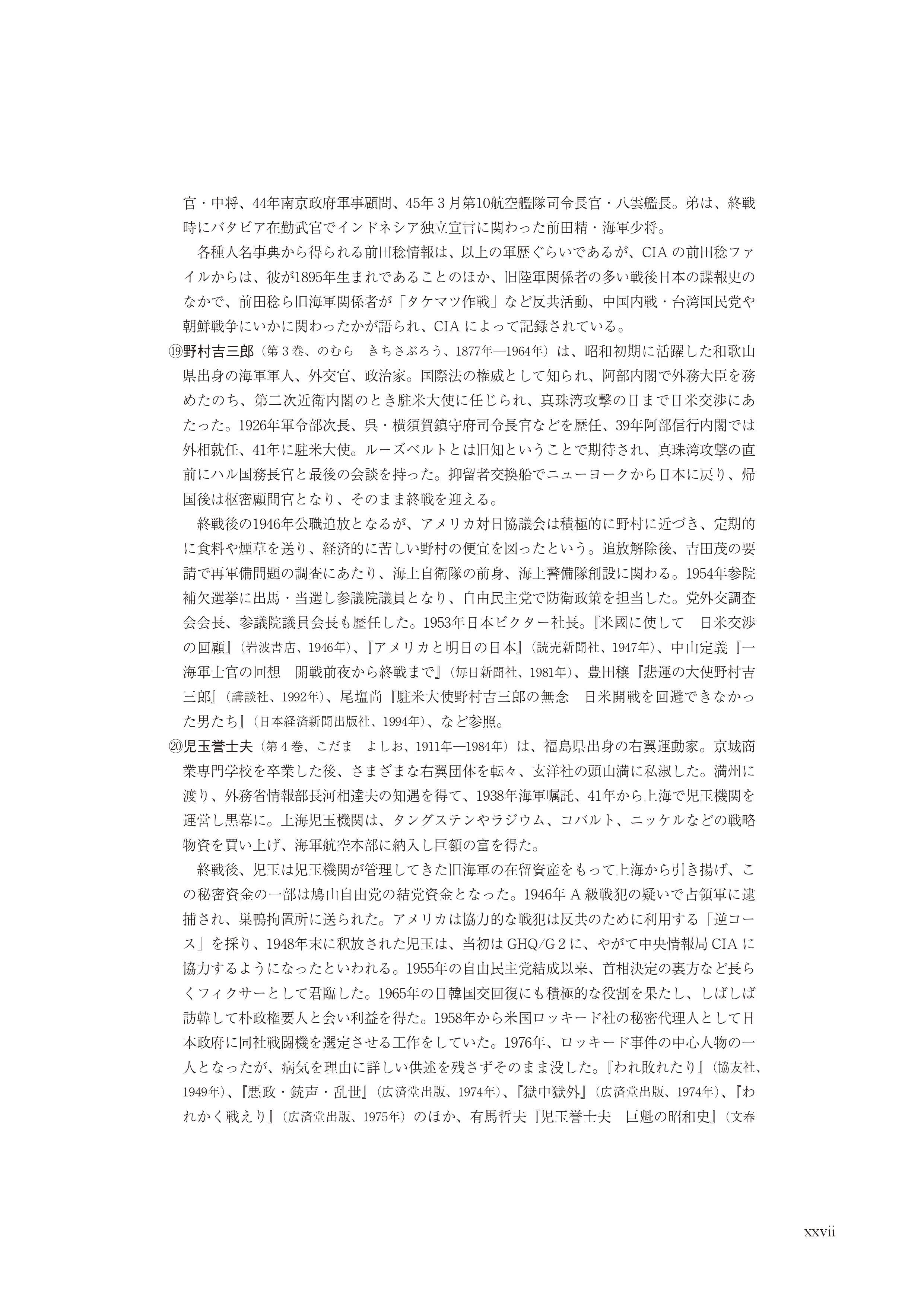 CIA日本人ファイル0001 (27)