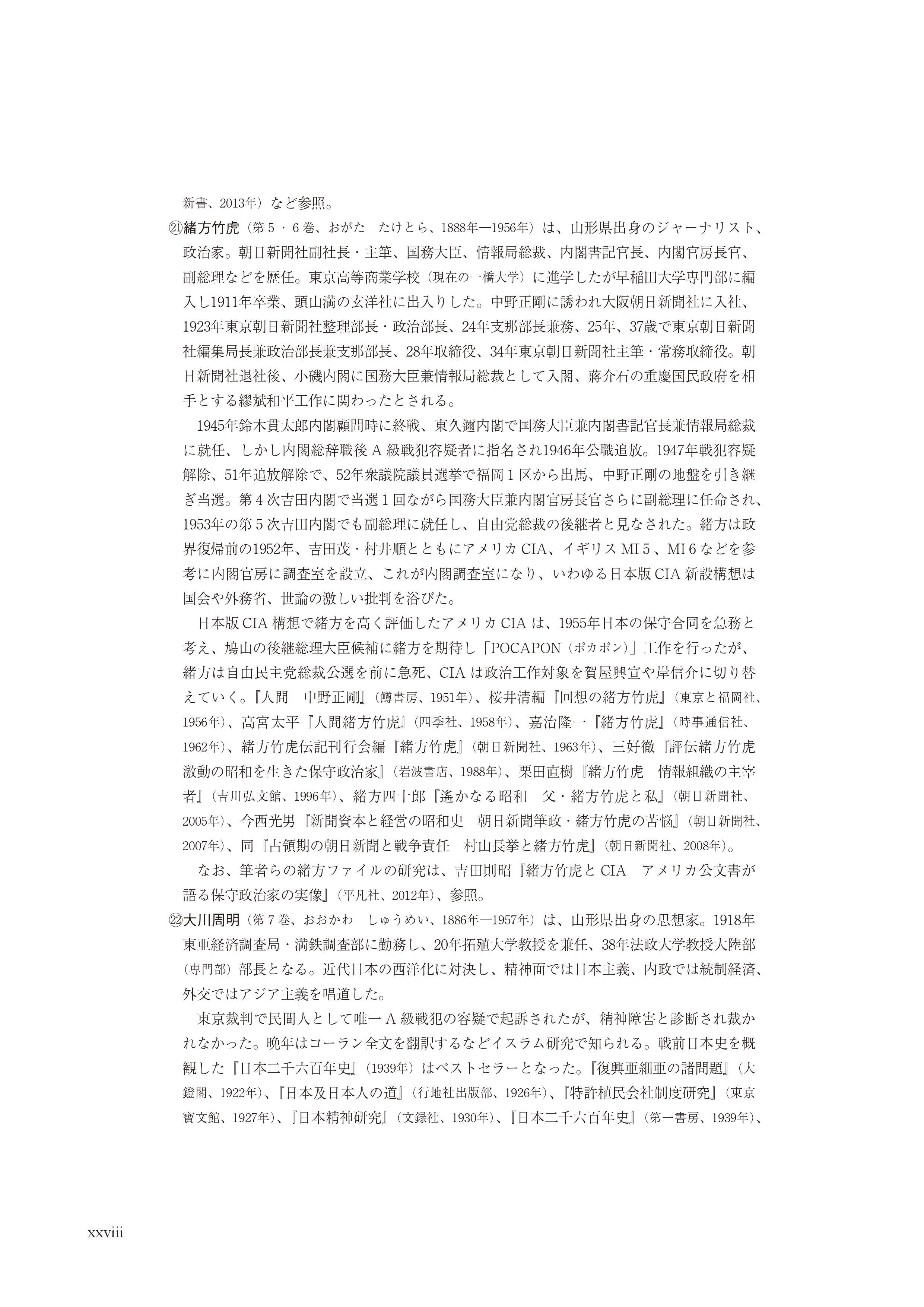 CIA日本人ファイル0001 (28)