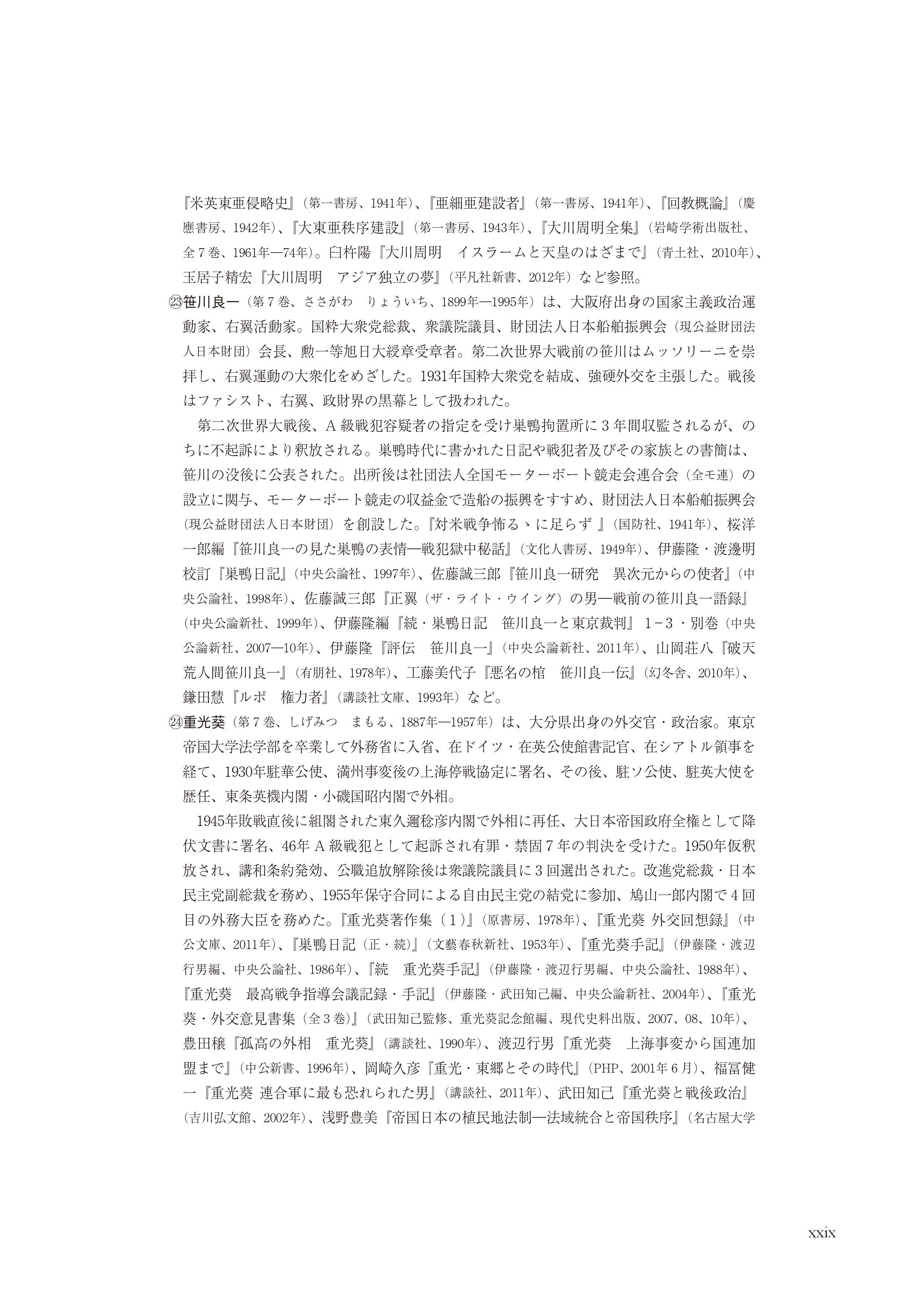 CIA日本人ファイル0001 (29)